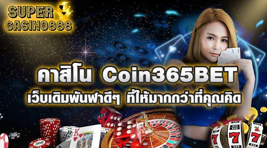 คาสิโน Coin365BET